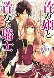 首の姫と首なし騎士 (角川ビーンズ文庫)