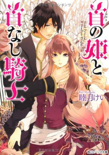 首の姫と首なし騎士 (角川ビーンズ文庫)の詳細を見る