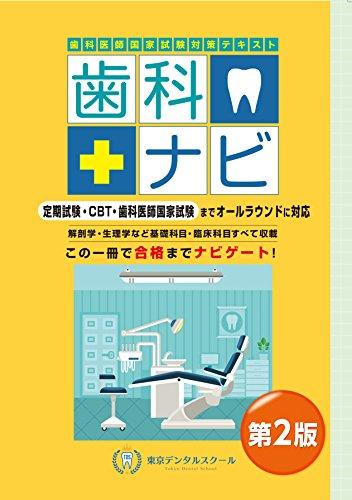 歯科医師国家試験対策テキスト 歯科ナビ第2版