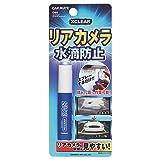 カーメイト 洗車用品 リアカメラコーティング エクスクリア 10ml C65