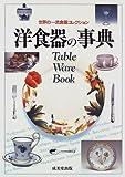 洋食器の事典―世界の一流食器コレクション