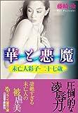華と悪魔―未亡人彩子・二十七歳 (フランス書院文庫)