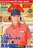 CM NOW (シーエム・ナウ) 2006年 09月号 [雑誌]
