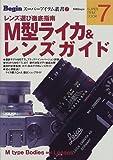 M型ライカ&レンズガイド―レンズ選び徹底指南 (Beginスーパーアイテム叢書 (7))