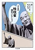 上方落語 桂枝雀爆笑コレクション〈3〉けったいなやっちゃ (ちくま文庫)