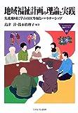 地域福祉計画の理論と実践―先進地域に学ぶ住民参加とパートナーシップ (MINERVA福祉ライブラリー)
