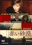 赤い砂漠 デジタルリマスター版 [DVD]