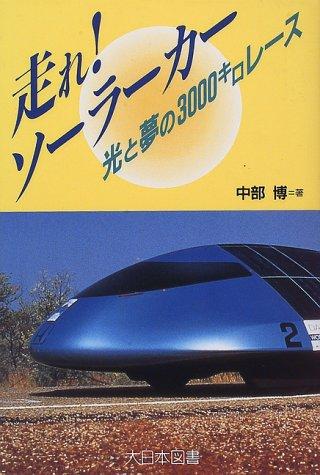 走れ!ソーラーカー―光と夢の3000キロレース (ノンフィクション・ワールド)