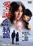 愛と誠・完結篇[DVD]