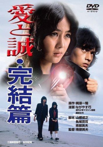 あの頃映画 「愛と誠・完結篇」 [DVD]