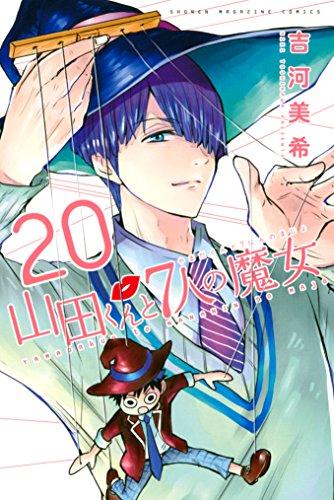 山田くんと7人の魔女(20) (週刊少年マガジンコミックス)