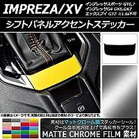 AP シフトパネルアクセントステッカー マットクローム調 スバル インプレッサスポーツ/G4/XV GT/GK系 2016年10月~ ブラック AP-MTCR2950-BK