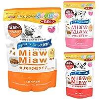 アイシア Aixia MiawMiaw ミャウミャウ カリカリ 小粒タイプ 270g まぐろ味 猫 ドライフード