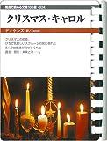 クリスマス・キャロル (お風呂で読む文庫 24)