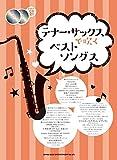 テナー・サックスで吹くベストソングス(カラオケCD2枚付)
