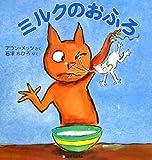 ミルクのおふろ (ciel books)