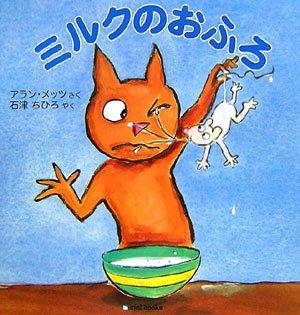 ミルクのおふろ (ciel books)の詳細を見る