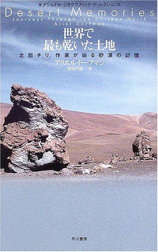 世界で最も乾いた土地―北部チリ、作家が辿る砂漠の記憶 (ナショナルジオグラフィック・ディレクションズ)