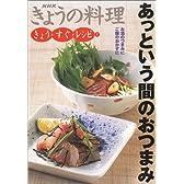 きょう・すぐ・レシピ〈7〉あっという間のおつまみ (NHKきょうの料理)