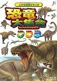 恐竜大集合―竜盤類鳥盤類海や空で生きる竜 (こども写真ひゃっか)