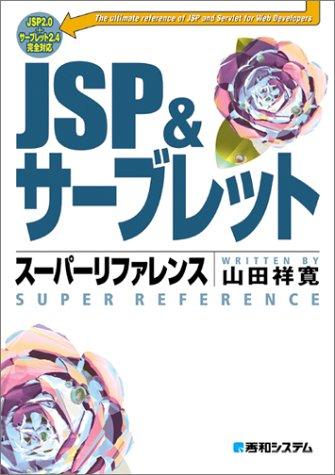 JSP&サーブレットスーパーリファレンスの詳細を見る