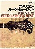 アメリカン・ルーツ・ミュージック 楽器と音楽の旅