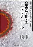 叢書想像する平安文学 (第2巻)