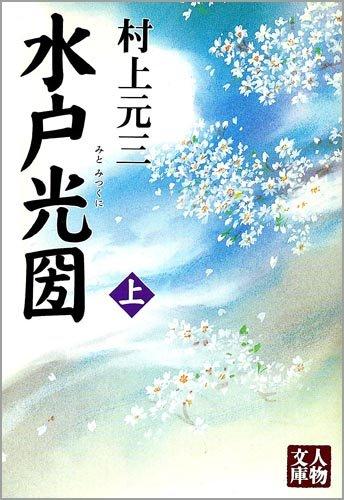 水戸光圀〈上〉 (人物文庫)