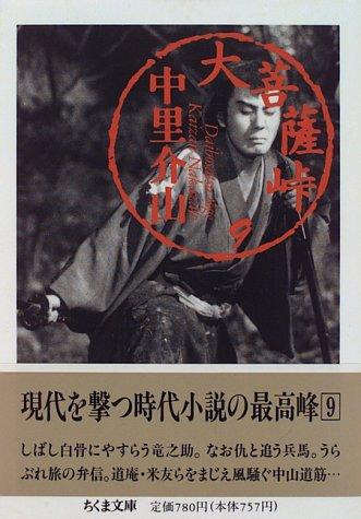 大菩薩峠〈9〉 (ちくま文庫) / 中里 介山