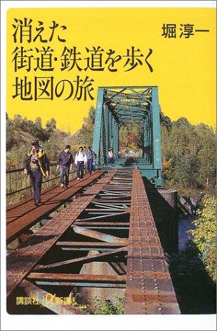 消えた街道・鉄道を歩く地図の旅 (講談社プラスアルファ新書)の詳細を見る