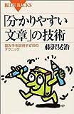 「「分かりやすい文章」の技術―読み手を説得する18のテクニック」藤沢 晃治