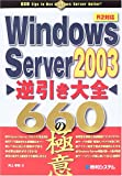 WindowsServer2003逆引き大全660の極意R2対応