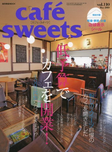 cafe-sweets (カフェ-スイーツ) vol.110 (柴田書店MOOK)の詳細を見る