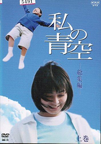 私の青空・総集編 上・下 [レンタル落ち] (全2巻セット) [マーケットプレイス DVDセット]