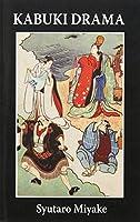Kabuki Drama