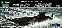 童友社 ロシア海軍 タイフーン級潜水艦 1/700 世界の潜水艦コレクション プラモデル