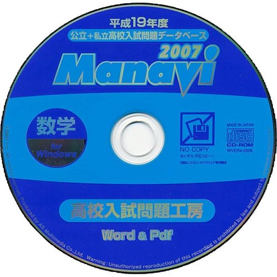 スローアマチュア未払いManavi  高校入試問題工房 2007年版 数学