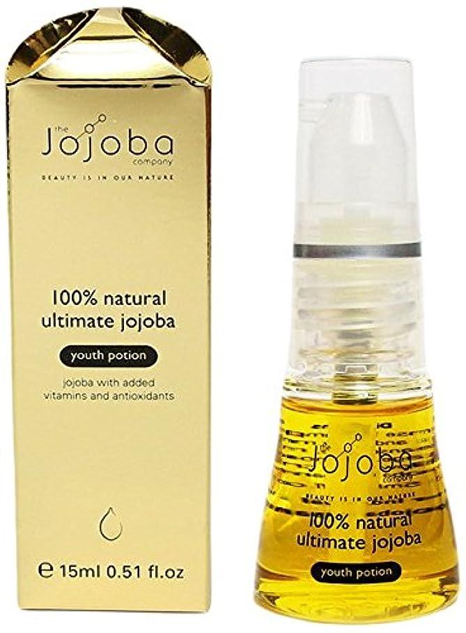 ベッドを作る徹底氏ホホバカンパニー(The Jojoba Company)  アルティメイトセラムオイル(美容オイル) 15ml