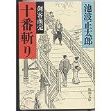 剣客商売十番斬り (新潮文庫)