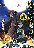 ゆうやみ特攻隊(8) (シリウスコミックス)