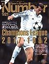 Number(ナンバー)921号 25年目のチャンピオンズリーグ ビッグイヤーに愛されし男たち。Champions League2017-1992 (Sports Graphic Number(スポーツ・グラフィック ナンバー))