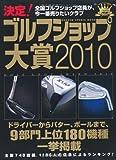 決定!ゴルフショップ大賞 2010—全国ゴルフショップ店員が、今一番売りたいクラブ (GAKKEN SPORTS MOOK)