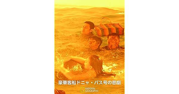 Amazon.co.jp: 豪華客船ドニャ・...