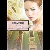 貴婦人の秘密 (ハーレクイン文庫)