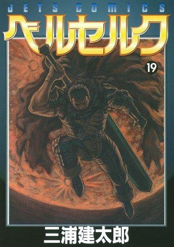 ベルセルク 19 (ジェッツコミックス)