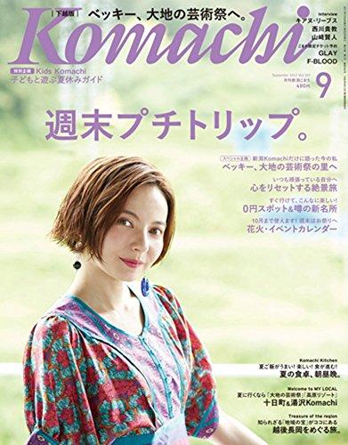 月刊新潟KOMACHI 9月号(新潟版)