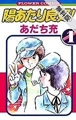 陽あたり良好!(1)【期間限定 無料お試し版】 (フラワーコミックス)