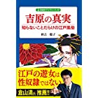 吉原の真実 知らないことだらけの江戸風俗 (自由社ブックレット10)