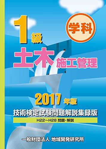 1級土木施工管理技術検定試験問題解説集録版[2017年版]