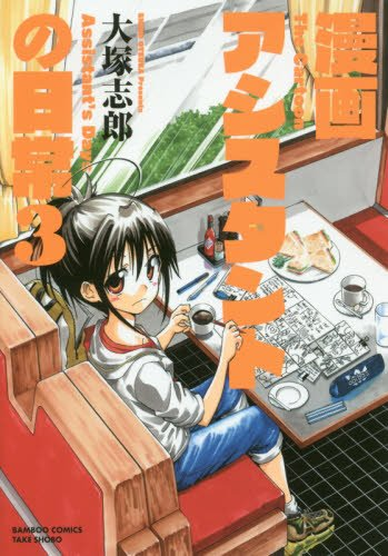 漫画アシスタントの日常 3 (バンブーコミックス)の詳細を見る